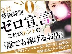 。:+* ゚ ゜゚ *+:。:+* ゚ ゜゚ *+:。:+* ゚ ゜゚ *+:。<br /><br />◆迅速に対応致します!<br />◆大阪市内であれば面接時間に合わせてお迎えに参ります‼️<br />◆ライン、電話、メールでのご質問もお気軽に♪<br />◆出張面接(ご自宅付近までお伺いします。)<br />◆写メ面接も可能(LINEにて迅速回答します。)<br />◆過大広告なしなので安心してご応募下さい!!<br /><br />。:+* ゚ ゜゚ *+:。:+* ゚ ゜゚ *+:。:+* ゚ ゜゚ *+:。