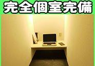 事務所紹介②  完全個室待機!