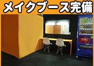 事務所紹介③  メイクブースも完備!