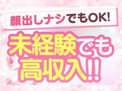 ☆普通の女の子が普通に稼げる東京乙女組グループ☆