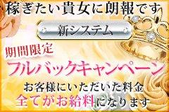 ■期間限定★フルバックキャンペーン!■<br />
