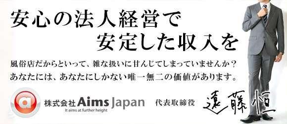 奥様鉄道69 埼玉店(大宮・川口・所沢・越谷・熊谷・池袋)