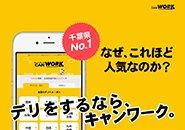 ネットで簡単!!いつでも面接体験入店!!【キャンワークオンライン】PC・スマホ・タブレットから簡単応募!!