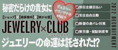 Jewelry club (ジュエリークラブ)