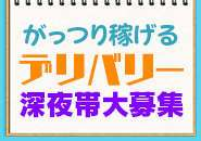 夕方~LINEして~面接5分~夜には10万円♪