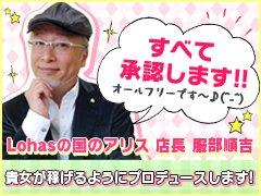 3日間体験入店で保証10万円保証!入店後も安心の待機保証あり!