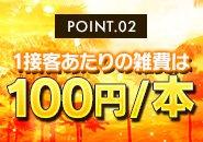 初回は全額支給いたします。※30000円を超える場合はご相談下さい。一度の体験で来ていただくだけでも構いません。※領収書を必ずお持ち下さい。
