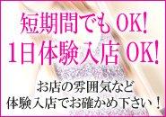 短期間でもOK!1日体験入店OK!
