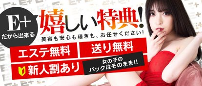 E+  錦糸町店