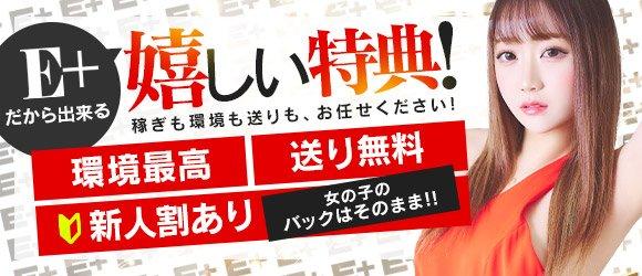 E+錦糸町店