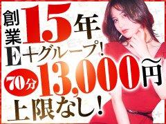 """ヘブンネットお店ランキングで常に上位、錦糸町エリア五年連続1位!知名度もあり、集客力もある東京を代表するお店です。<br /><br />E+では頑張ってる女の子にはもっとお給料が上がるプランをご提示してます。頑張った分はきちんとお給料に反映されます。あなたの""""やる気""""を現金化しましょう。<br /><br />ルックスや長所・短所は全然気にしなくて大丈夫です!当店では、あなたの個性を求めています!やりたい事や夢や目標も、どんどん言ってください。実現の為にスタッフが一緒に考えます。<br /><br />もちろん、今、他店様でお仕事される先輩の女の子も「どうしたらいいの?」など思う悩みがありましたらどんどん質問してください!<br /><br />夢への第一歩がここにあります!お気軽にお問い合わせください♪<br /><br />"""