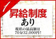 昇給・姫手当・ボーナスあり!頑張ったら頑張った分稼ぎやすくなります!短期の出稼ぎも大募集!保証、単価などご希望を聞かせてください♪東京最高峰の単価で働けます!