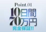 10日間以70万円支給の高額完全保証プラン!