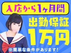 函館デリヘル業界屈指の好待遇!