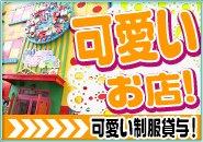 アニメに特化した可愛いお店♪コスプレも多数!!