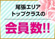当店在籍【みれいchan】の場合、約2日に一回の出勤で月100万円オーバーです!1年頑張れば1000万円を手にする事も可能です。