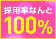 採用率は驚異の100%!どんな女の子でも確実に稼がせます!