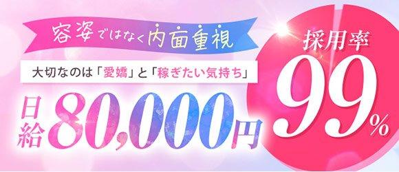 プリンセスセレクション梅田