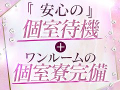 「安心出来る環境」と「安定した高収入」をお約束致します。<br /><br />東京の数多くあるお店のなかで、<br />慎重なお店選びはとても大切な事です。<br /><br />このコロナ禍の状況ですが<br />当店は常連の上客のお客様が数多く、<br />更に清潔感のある会員のお客様もとても多いので<br />稼げるように頑張らせていただきます。<br /><br />大切な貴女の時間を無駄に使っていませんか?<br />せっかく働くなら、<br />知名度・人気・集客力・全てを兼ね備えた<br />「デザインヴィオラ東京」で働いて見ませんか?<br /><br />貴女の目標のお手伝いが出来るよう<br />「デザインヴィオラ東京」は最大のバックアップを<br />お約束致します。