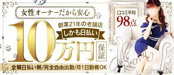 JPRグループ 最高級店 GOLD ゴールド