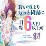 JPRグループ 高級美人専門店 潤