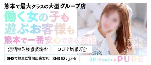 JPRグループ 高級若い子専門店 ぴゅあ