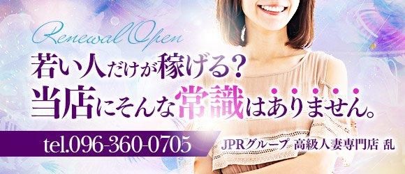 JPRグループ 高級人妻専門店 乱