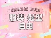 《 Kira Kira Girls自慢の【高待遇】》 ・出稼ぎプラン→《日給保証・交通費支給》 ・しっかりとしたコンセプト→《圧倒的集客力》