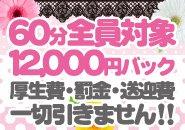 60分最低バック→12000円♪