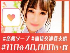 千葉県内最高級店で高収入を実現!<br />20代の若い女の子も多数活躍中です♪<br />豪華な内装のお部屋と一流デザイナー監修のチャイナドレスで気持ち良く働けます!