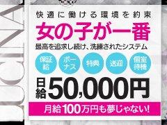 【間違いなく神戸で一番稼げるデリヘル!】<br />バック率も神戸最大!全国40店舗以上展開するクラブルキナは電話の鳴りが違います。<br /><br />女の子第一主義を追求し続けるルキナは神戸一の待遇に自信を持っています。<br />一日だけの体験入店でも構いません、まずはお気軽にご連絡ください。<br /><br />「ルキナで働いてよかった。」<br />いつの日か最終勤務日が来た時、必ずこの声を聞けるよう、<br />ルキナは少しでも働きやすい環境、給与体系を実現していきます。