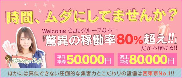 WelcomeCafe 八王子本店