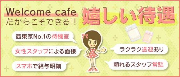 WelcomeCafe 八王子本店