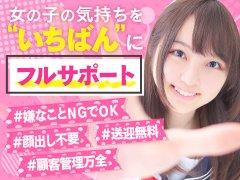 風俗で働くにあたって、色々と不安はあると思いますが、細かい事や少しでも気になる事があれば私が一つづつその不安を取り除きますので大丈夫です!<br /><br />お気軽にご応募ください!<br /><br />Welcome Cafe 八王子店<br />求人担当 : 横山<br /><br />Eメール:info@welcomecafe.co.jp<br /><br />求人フリーダイヤル:0120-184-693<br /><br />店舗電話:042-660-1494