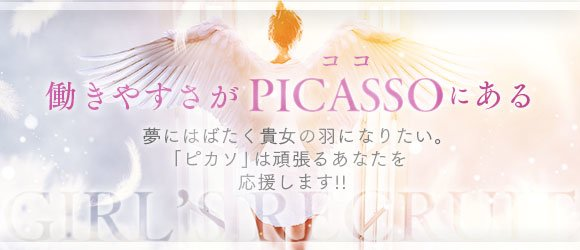 PICASSO(ピカソ)