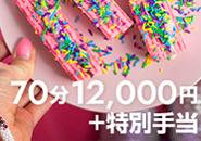 ヘブンネット75冠連続1位!獲得だから【新人期間】の収入額がダントツ!