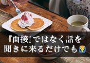 新型コロナウイルス感染予防対策!お客様、在籍女性、スタッフ、全ての方の検温、アルコール消毒etc・・全ての女性に安心して働いて頂けるようメビウスでは予防策を徹底しております。