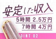 貴方が思っている以上の収入が得られる自信があります!広島一番の来客を誇るお店で働いてみませんか?