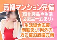 寮費0円~2000円のお部屋を選んでいただきます♪ホテル希望の方はホテルでもOK!