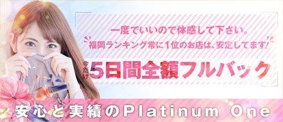 厳選素人専門アロマエステ Platinum one(プラチナム ワン)