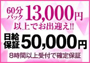 1日50000円を必ず持って帰れるシステム日給保証制度!ノルマや罰金も一切ありません☆