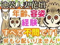 """お店選びに迷ったらまずは一歩踏み出しましょう!<br />貴女にとって最後の風俗店にするのが当店の願いです。<br />疑問・質問には何でもお応えしますので、お気軽にお問合せ下さい。<br /><br />お店の雰囲気などは<a href=""""https://www.girlsheaven-job.net/3/ikebukuro_hitoduma/blog/"""">店長ブログ</a>、または<a href=""""https://www.cityheaven.net/tokyo/A1305/A130505/ikebukuro_hitoduma/?op=newc"""">オフィシャルサイト</a>をご覧ください。<br />こちらをご覧頂いている皆様とお逢いできる事を、スタッフ一同、心よりお待ちしております。"""