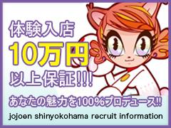 女性に安心して働いていただけることを第一に考えています。<br />体験入店10万円以上保証☆完全日払い制・入社祝い金あり・送迎あり・短期間OK