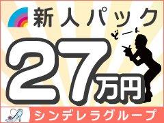 日本でも指折りの大型風俗店グループ(全39店舗展開)シンデレラFCがプロデュースする美乳・巨乳専門店!同じ専門店で働くなら、大きなグループのお店が安心です。どこにも負けない待遇・環境をご用意しております。「胸の形に自信がある」or「Fcup以上ある」ならまずはモンデミーテへ来てください!