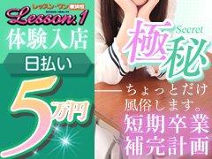 """<a href=""""http://www.kyujin-yes.com/yokohama/lesson/top/"""">レッスンワンは女の子に出来るサービス・出来ないサービスを選んで頂けるシステムを実施しております^^<br />ソフトサービスなのは当たり前!それはもう古い!<br />嫌なことを我慢してるのは、お客様に伝わってしまいます(>_<)<br />だから出来るサービスを女の子自身に選んでいただいてます^^<br />女の子が出来るサービスを選べるから、自分の売りポイントをアピール出来るんです☆<br />だから初心者でも安心してお仕事を始められます♪<br />だから未経験でも安定した収入が得られます♪</a>"""