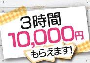 3時間で10,000円もらえます!