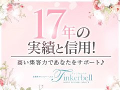 "<a href=""https://f-novel.com/games/play/tinkerbell-sasebo/"">https://f-novel.com/games/play/tinkerbell-sasebo/</a><br /><br />保障や待遇、集客や環境は佐世保NO.1!!"