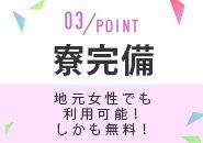 入店祝い金50万円進呈!