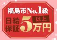 ヘブンネット福島市ランキング1位独走中!! 集客力に自信があるからこそできる高額保障!!