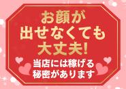 プロフィール画像の掲載方法はお任せ致します☆ 知人バレ対策も万全です!!